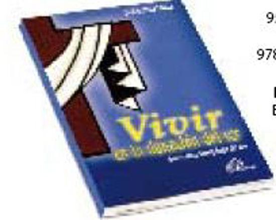Picture of VIVIR EN LA DONACION DEL SER #4